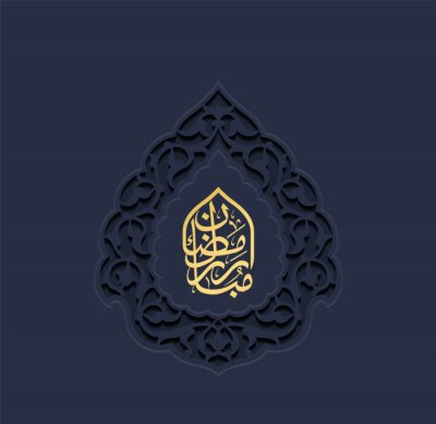Fototapeta Ramadan Card