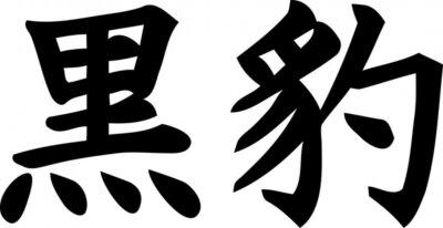 Naklejka Black Panther - Kanji Symbol