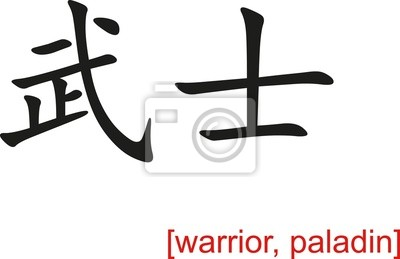 Chiński Znak Dla Wojownika Paladyna Naklejki Redro