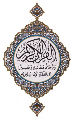 Naklejka Close-up z tekstu z Koranu
