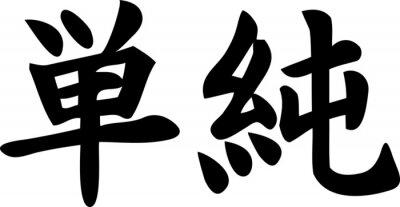 Naklejka Prostota - Japanese Kanji Symbol
