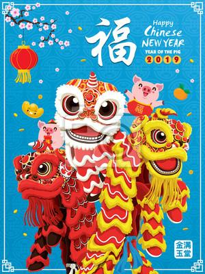 Projekt plakatu rocznika chińskiego nowego roku z tańcem świni, petardy i lwa. Znaczenie chińskich sformułowań: Życzymy pomyślności i bogactwa, Szczęśliwego Nowego Roku chińskiego, Zamożnych i najlepi