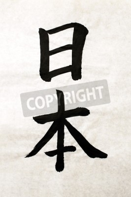 Plakat The word JAPAN, written in Japanese Kanji letters in traditional calligraphy with ink and brush