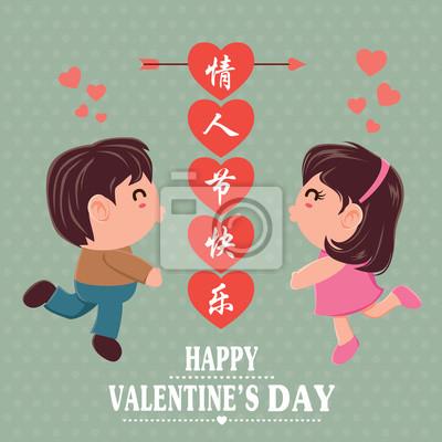 """Vintage Walentynki projekt plakatu z pary. Chiński znak """"Qing Ren Jie Kuai Le"""" oznacza Happy Valentines Day."""
